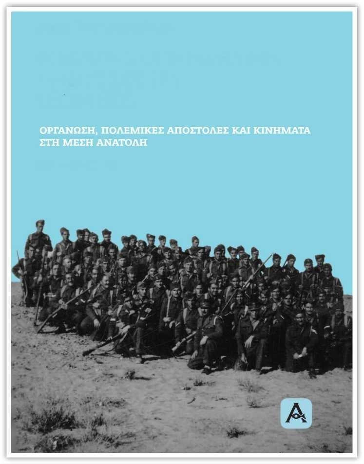 Ο ΕΛΛΗΝΙΚΟΣ ΣΤΡΑΤΟΣ ΣΤΗΝ ΕΞΟΡΙΑ 1941-1944