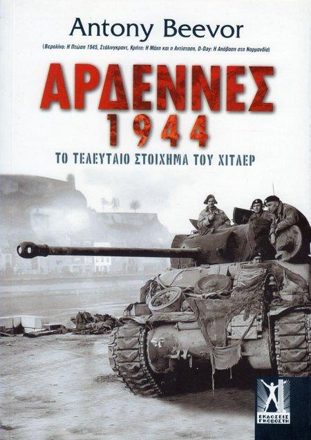 Αρδέννες1944