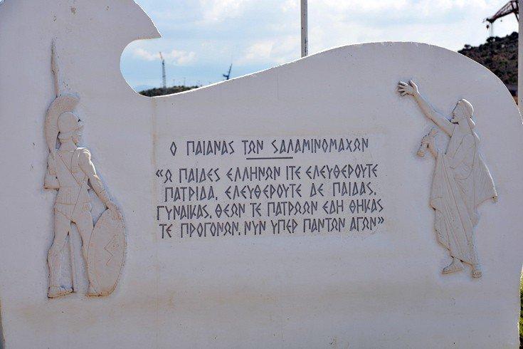 Παιάνας Σαλαμινομάχων