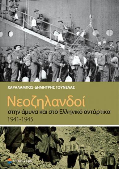 Αποτέλεσμα εικόνας για Χαράλαμπος Δημήτρης Γουνελάς Νεοζηλανδοί στην άμυνα και στο ελληνικό αντάρτικο