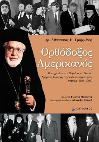 ΟΡΘΟΔΟΞΟΣ ΑΜΕΡΙΚΑΝΟΣ Ο Αρχιεπίσκοπος Βορείου και Νοτίου Αμερικής Ιάκωβος στις ελληνοαμερικανικές σχέσεις (1959–1996)