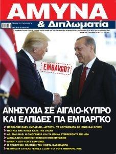 Τεύχος Ιουνίου 2018
