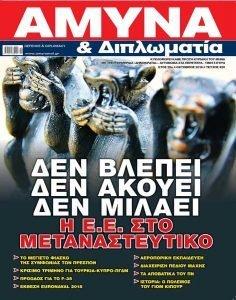 Τεύχος Οκτώβριος 2018