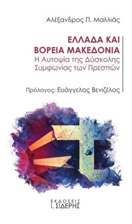 Ελλάδα και Βόρεια Μακεδονία Η Αυτοψία της Δύσκολης Συμφωνίας των Πρεσπών