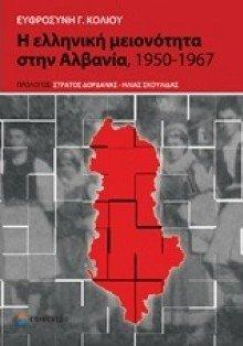 Η ΕΛΛΗΝΙΚΗ ΜΕΙΟΝΟΤΗΤΑ ΣΤΗΝ ΑΛΒΑΝΙΑ 1950-1967