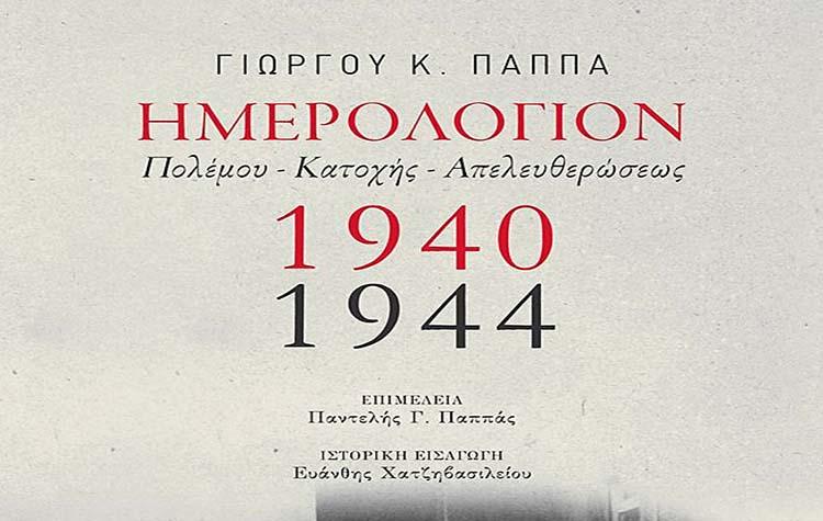 ΗΜΕΡΟΛΟΓΙΟΝ Πολέμου – Κατοχής – Απελευθερώσεως 1940 – 1944