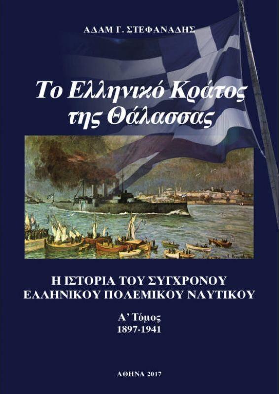 ΤΟ ΕΛΛΗΝΙΚΟ ΚΡΑΤΟΣ ΤΗΣ ΘΑΛΑΣΣΑΣ Η Ιστορία του Σύγχρονου Ελληνικού Πολεμικού Ναυτικού