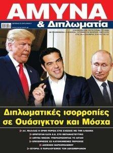 Τεύχος Δεκέμβριος 2018