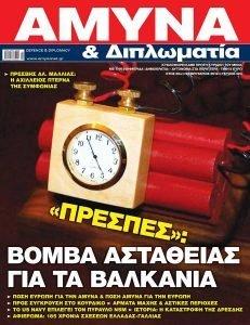 Τεύχος Φεβρουάριος 2019
