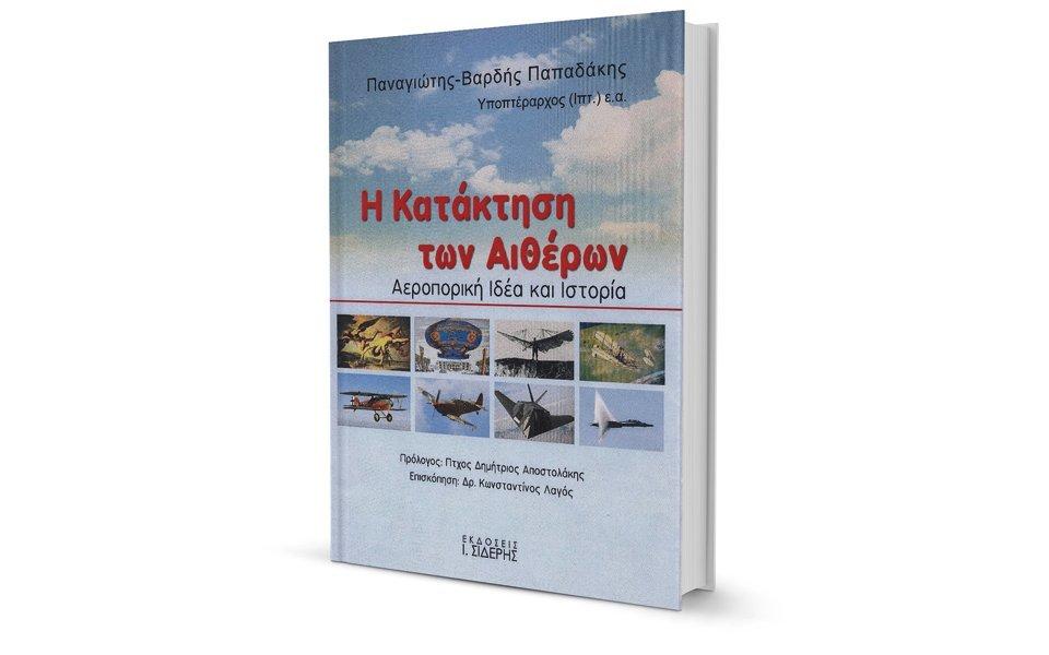 Η Κατάκτηση των Αιθέρων Αεροπορική Ιδέα και Ιστορία
