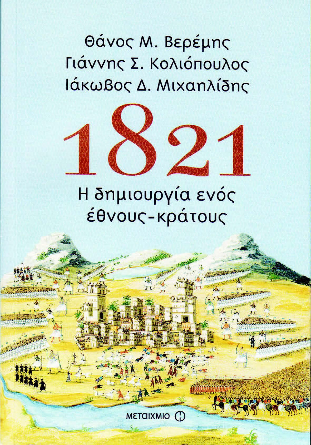 1821 Η δημιουργία ενός έθνους – κράτους
