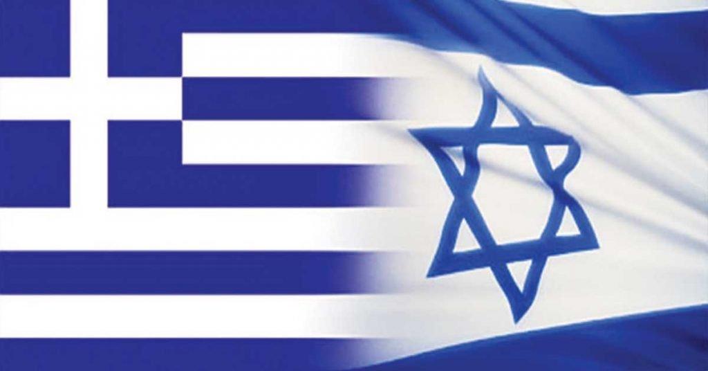 Ελλάδα- Ισραήλ: αναδυόμενη συμμαχία στην Ανατολική Μεσόγειο.