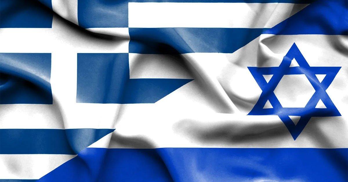 Αναδιάταξη στόχων Ελλάδας και Ισραήλ